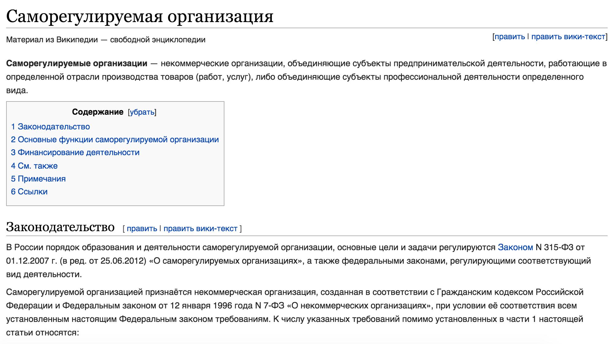 СРО википедия