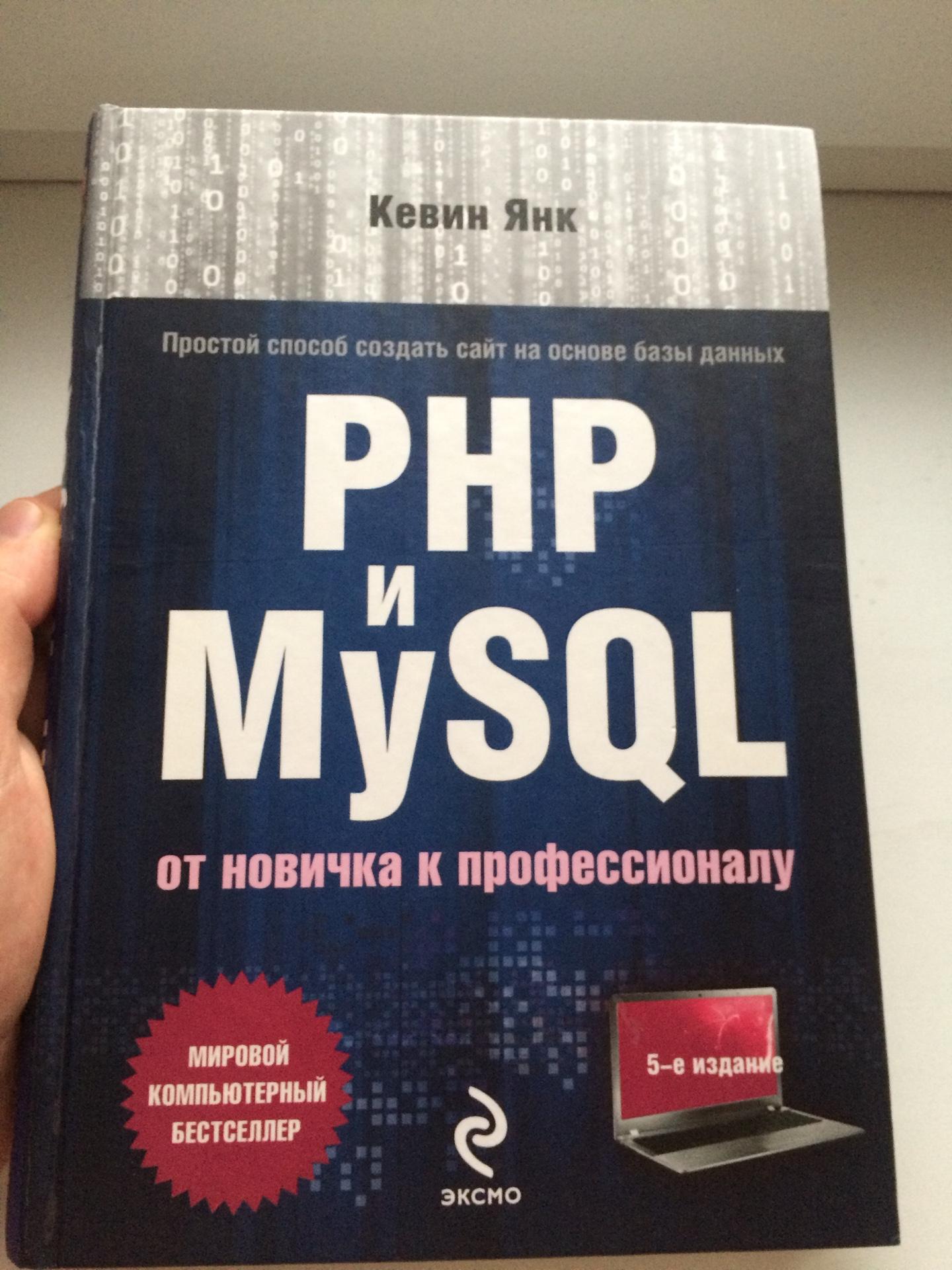 Кевин Янк -PHP+MySQL