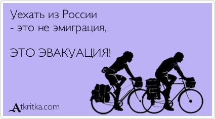 стоит ли уезжать из Росии