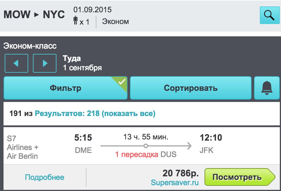 skyscanner москва-нью-йорк