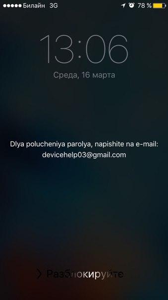 взломали iphone